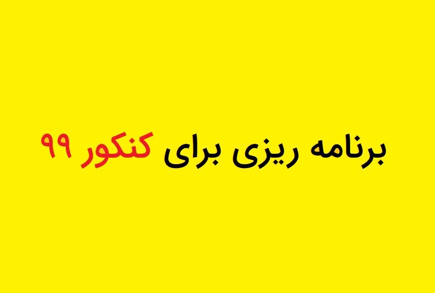 برنامه ریزی ویژه کنکور ۹۹ با امیر مسعودی