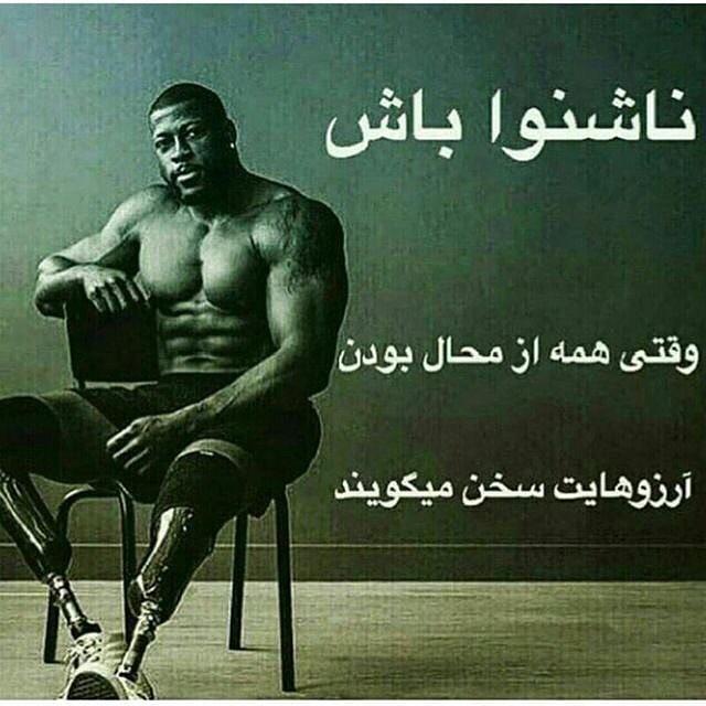 گاهی باید ناشنوا بود! از مهندس امیر مسعودی