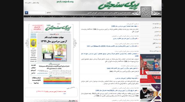 پیشنهاد مهندس امیر مسعودی برای دانلود و مطالعه پیک سنجش شماره ۱۱۶۵