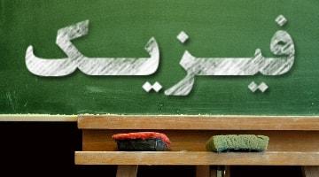 همایش فیزیک پایه ۹۹ مهندس امیر مسعودی