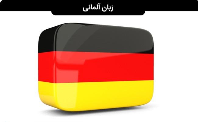 مهندس امیر مسعودی از اهمیت یادگیری زبان آلمانی میگوید قسمت (۲)